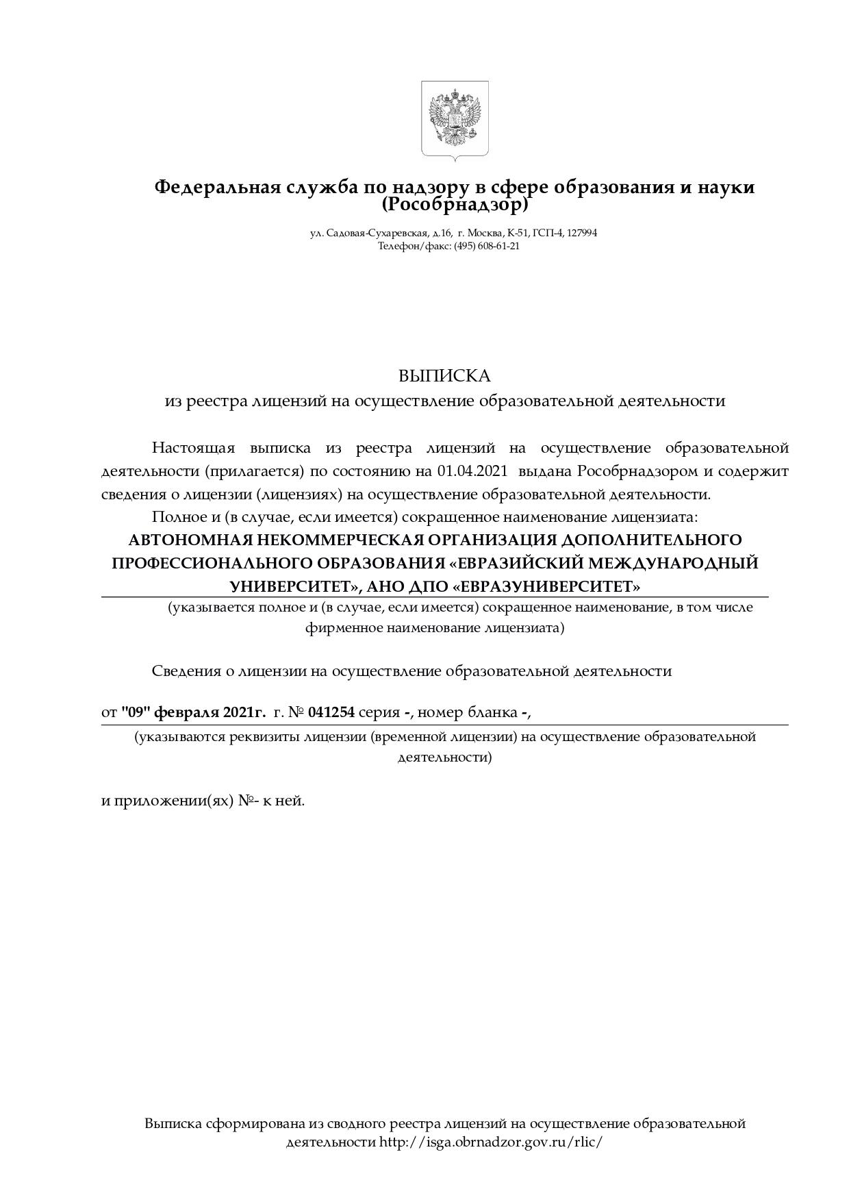 Лицензия_page-0001